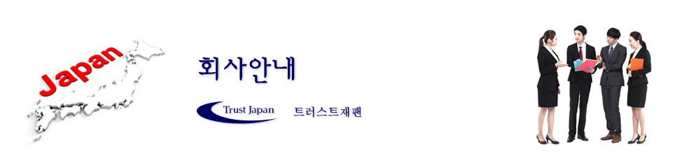 한국 형사 트러스트재팬