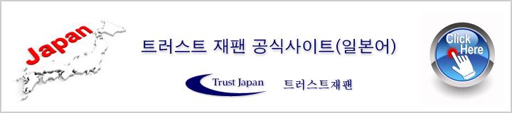 트러스트재팬 공식 사이트(일본어)