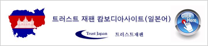트러스트재팬 캄보디아 사이트(일본어)