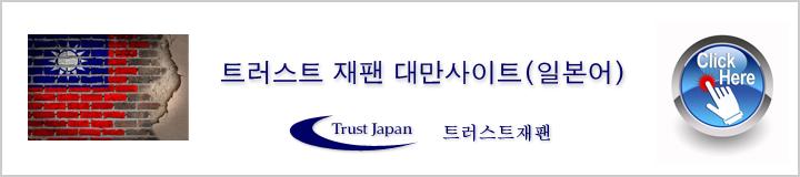 트러스트재팬 대만 사이트(일본어)