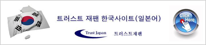 트러스트재팬 한국 사이트(일본어)