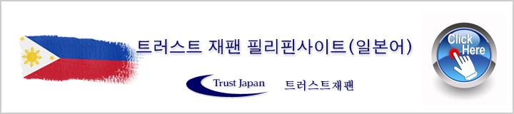 트러스트재팬 필리핀 사이트(일본어)