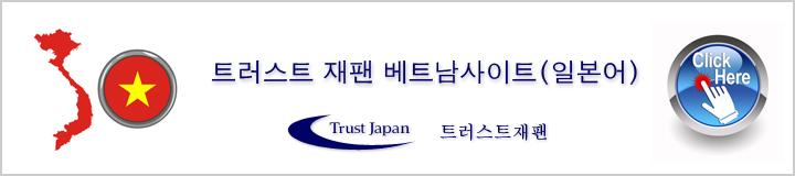 트러스트재팬 베트남 사이트(일본어)