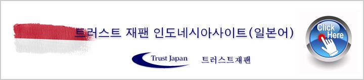 트러스트재팬 인도네시아 사이트(일본어)