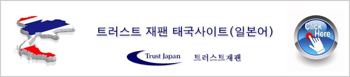 트러스트재팬 태국 사이트(일본어)