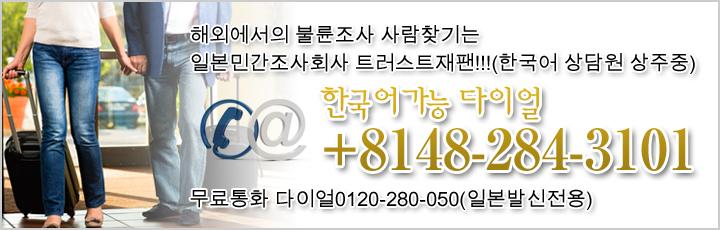 한국 불륜조사