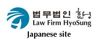 제휴법률사무소일본어페이지