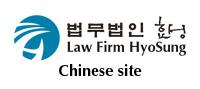 제휴법률사무소중국어페이지