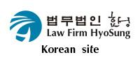제휴법률사무소한국어페이지